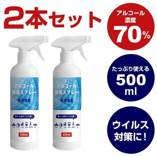 2本セット アルコール 除菌 スプレー 500ml 消毒 ウイルス対策 エタノール 濃度70% 細菌 感染予防 DL-YU39