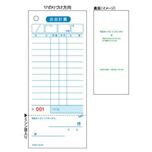 ヒサゴ [2012N] お会計票・領収証付・�入【1冊】