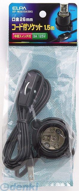 朝日電器 [KP-M2615H-BK] コードツキソケット