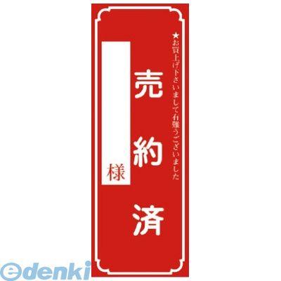 ササガワ [12-2121] 売約済ポスター 大【AKB】