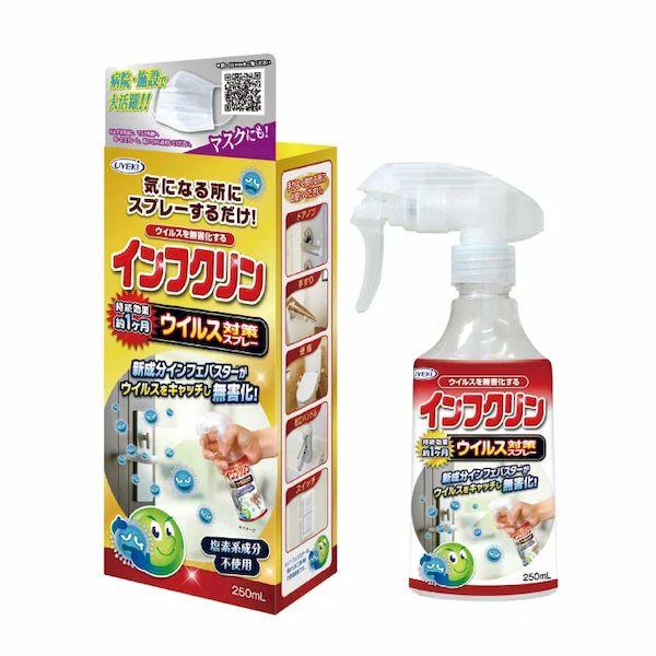 UYEKI ウイルス対策スプレー インフクリン 250ml ウイルス対策 ウイルス 除菌 スプレー マスク 即効