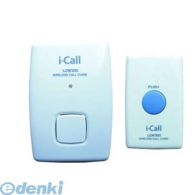 リーベックス [LCW100] ワイヤレスコールチャイム I-Call