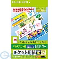 エレコム [MT-J8F176] チケットカード(様々なプリンタで印刷できるマルチプリント(M))