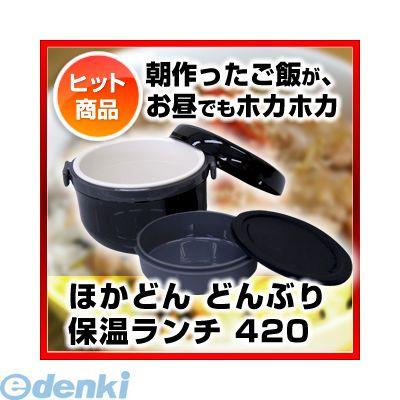 パール金属 [HB-258] ほかどん どんぶり保温ランチ420(ブラック)【キャンセル不可】