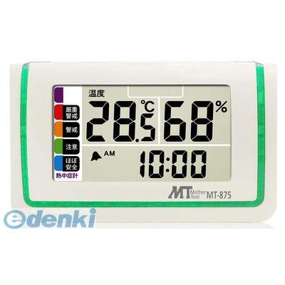 マザーツール [MT-875] 熱中症警戒表示付温湿度計