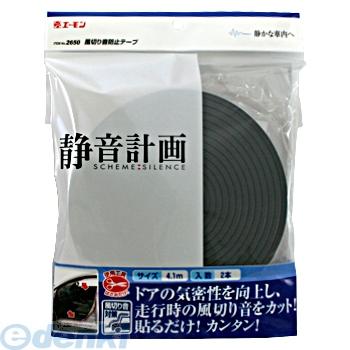 エーモン工業 [2650] 風切り音防止テープドア用