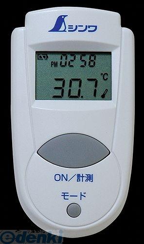 シンワ測定 [73009] 放射温度計 A ミニ 時計機能付 放射率可変タイプ