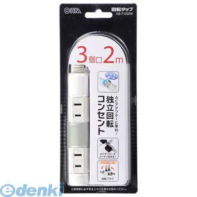 オーム電機 家電 [00-1232] 独立回転式コンセント 3個口 2m