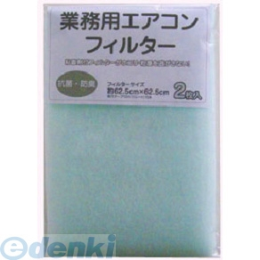 カースル [E-4152] 業務用エアコン用フィルター 幅62.5cm×62.5cm 2枚入