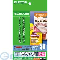 エレコム [EJK-SRTH50] スーパーファイン用紙(特厚・両面)