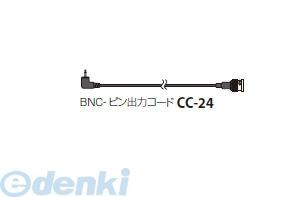 リオン [CC-24] BNC−ピン出力コード