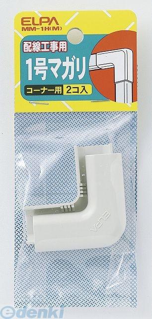 朝日電器 [MM-1H-M] 1ゴウマガリ