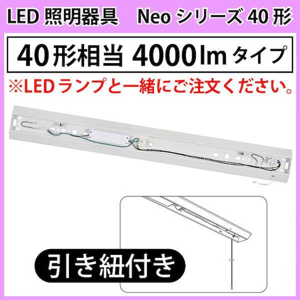 オーム電機 06-4005 LEDベースライト【照明器具】(40形・4000lm用/引き紐付き) LT−BBV40154P 064005