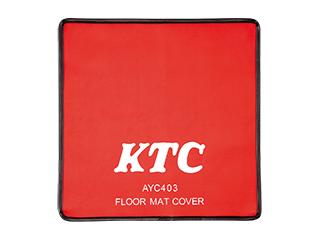 京都機械工具 [AYC403] フロアマットカバー