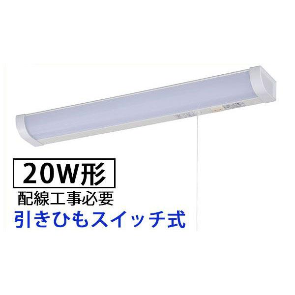 オーム電機 06-4022 LED流し元灯 20W形 引きひもスイッチ式(配線工事必要) LT−NKL14D−HC 064022
