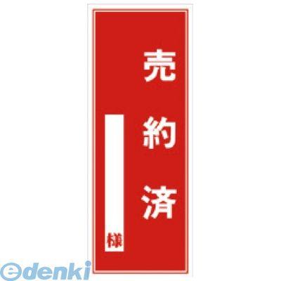 ササガワ [12-2120] 売約済ポスター 小【AKB】