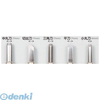 アーテック [32279] マルイチ彫刻刀単品丸刀7mm