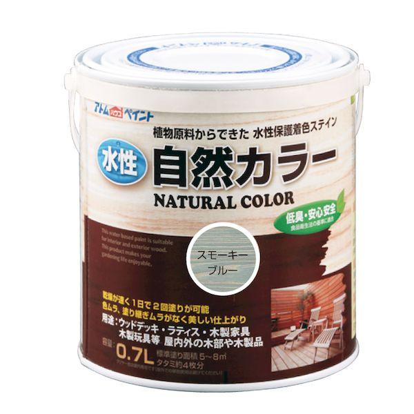 アトムハウスペイント 4971544086521 水性自然カラー 0.7L スモーキーブルー