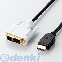 エレコム [DH-HTD10BK] HDMI−DVI変換ケーブル[1.0m]