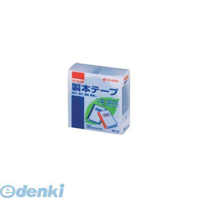 ニチバン [BK-35-19 コン] 製本テープ BK−35 紺 35X10【1巻】