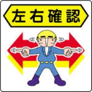 住友スリーエム交通安全システム [NCDP-SYK-021] 路面シール(左右確認)