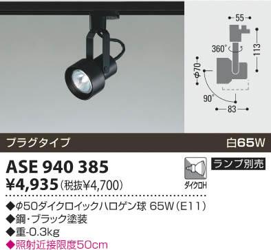 小泉産業 [ASE940385] ハロゲンスポット