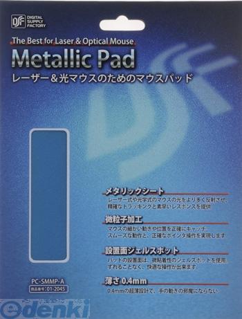 オーム電機 [01-2045] メタリックマウスパッド ブルー