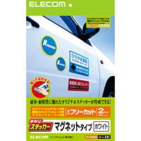 ELECOM [EDT-STMGW] 手作りマグネットステッカー(ホワイト)
