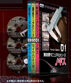 アドウィン [AKM-007] 測定器マニュアルシリーズ ノギス編