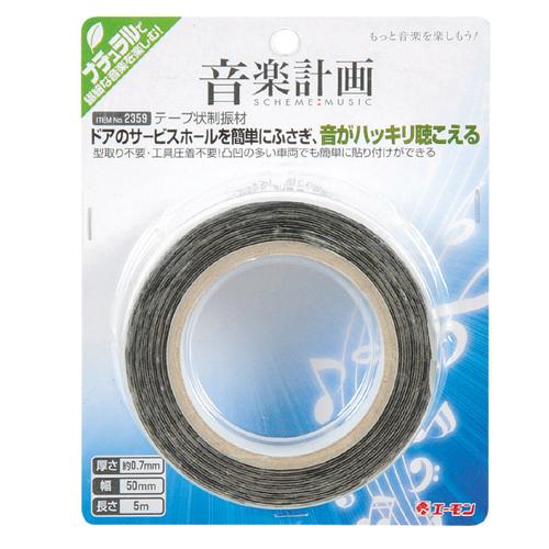 エーモン工業 [2359] テープ状制振材