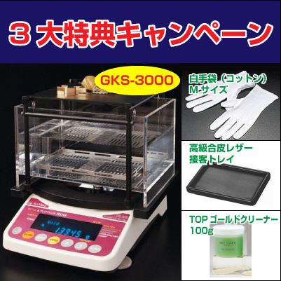 【3大特典キャンペーン中!】[GKS-3000] 貴金属テスター(貴金属比重計) GKS3000 GK-2000の後継品