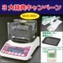 【3大特典キャンペーン中!】[GKS-300] 貴金属テスター(貴金属比重計) GKS300 GK-300の後継品