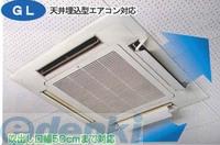 タカラ産業 [WL-GL50] WAVE LOUVER ウェーブルーバー天井埋込式