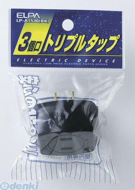 朝日電器 [LP-A1530-BK] EDLPトリプルタップ