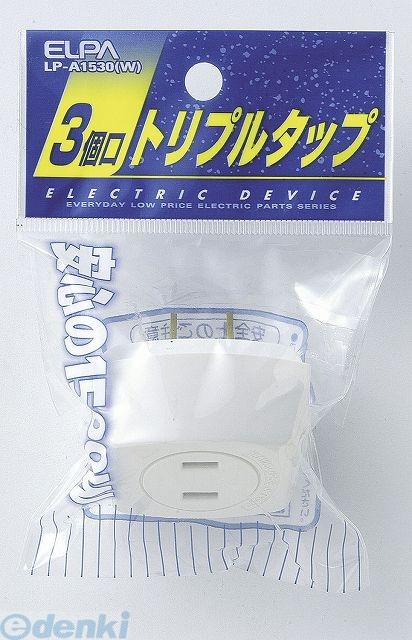 朝日電器 [LP-A1530-W] EDLPトリプルタップ