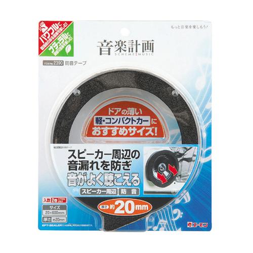 エーモン工業 [2390] 防音テープ