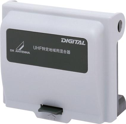 DXアンテナ [UUM-204J] 特定地域用混合器(関東地区用)