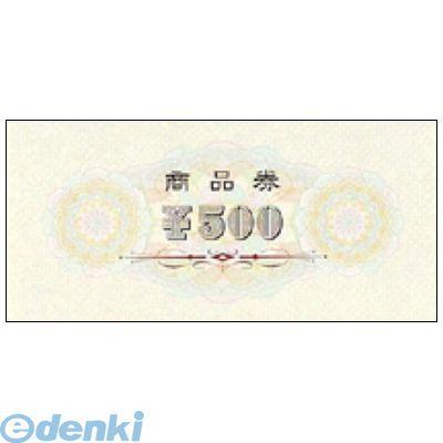 ササガワ [9-309] 商品券 横書 ¥500 裏無字
