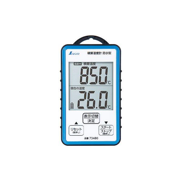 【予約受付中】【5月上旬頃入荷予定】シンワ測定 73480 積算温度計 防水型