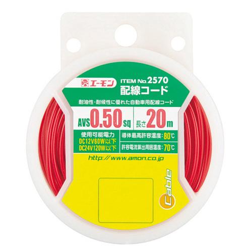 エーモン工業 [2570] 配線コード赤