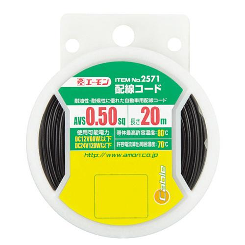エーモン工業 [2571] 配線コード黒