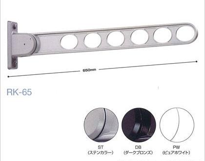 川口技研 [RK-65-ST] 物干金物窓枠用新スタンダード型
