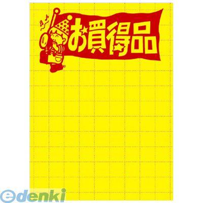 ササガワ [11-1786] 黄ポスター 大 お買得品【AKB】