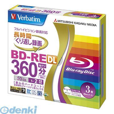 三菱化学メディア [VBE260NP3V1] 録画用BD−RE DL50GB 360分【3枚】