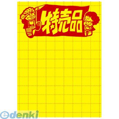 ササガワ [11-1787] 黄ポスター 大 特売品【AKB】