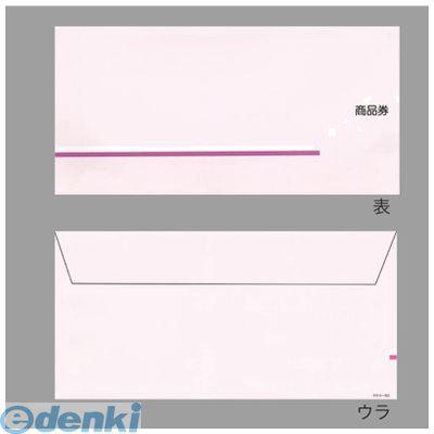 ササガワ [9-363] 商品券袋 横封式 商品券字入