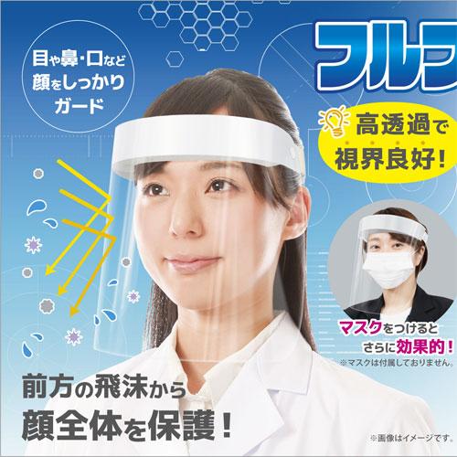 フルフェイスガードシート FS-501 防止  ウイルス対策 花粉症 飛沫防止顔 ガード マスク 防護マスク 透明 クリア 超軽量