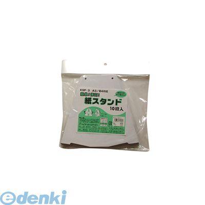 アルテ [KSP-3] 紙スタンド 10枚入 No.3【AKB】