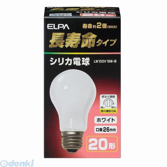 朝日電器 [LW100V19W-W] チョウジュミョウシリカ
