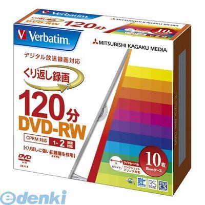 三菱化学メディア [VHW12NP10V1] 録画用DVD−RW X2 10枚ケース【AKB】